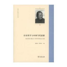 思想的临界:张志扬教授荣开七秩志