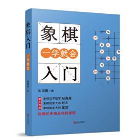 象棋杀法练习4000题(第五册)——3201~4000题