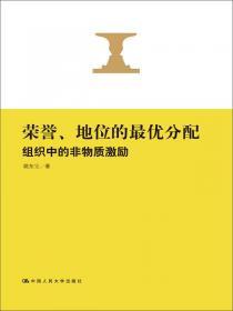 模糊性环境下转基因食品的争论探究:个人行为决策与标识政策制定(清华汇智文库)