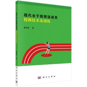 现代链球投掷技术与训练(体育教育训练学)