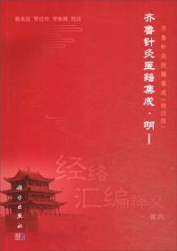齐鲁针灸医籍集成·清I