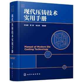 """现代密码算法工程/普通高等教育""""十一五""""国家级规划教材·高等院校信息安全专业系列教材"""