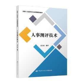 人事经理工作手册(上下)