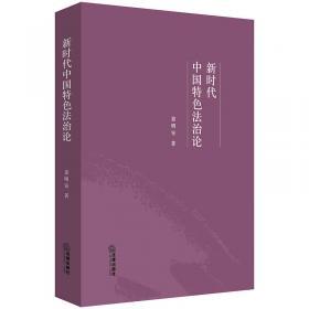 行政诉讼法(第四版)