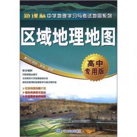 新课标图文导学区域地理