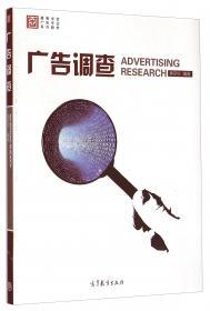 广告调查理论与实务