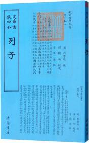 列子集(中国古典数字工程丛书)线装本
