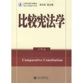 比较宪法学