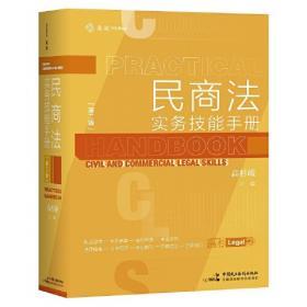 民商法研究(第九辑)(修订版)(2017-2019年)(中国当代法学家文库·王利明法学研究系列