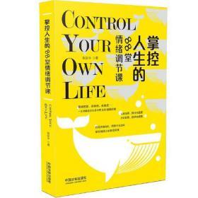 掌控社交(共两册)