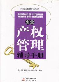 中央企业党建思想政治工作优秀研究成果文集(2020)