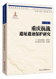 国民政府抗战时期厂企内迁档案选辑(上、中、下)