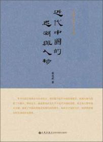 文化中国研究丛书:自由的所以然:严复对约翰弥尔自由思想的认识与批判(修订本)