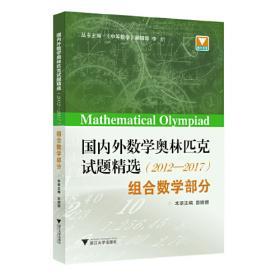 国内外数学趣题集锦