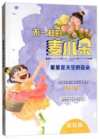 小女孩的名字/儿童文学光荣榜