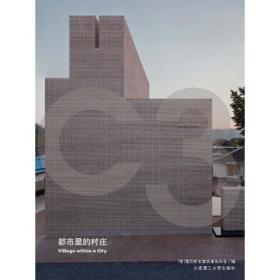 守护城市密度 景观与建筑设计系列