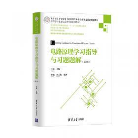 电路原理(下册)(第3版)()