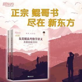 新东方 剑桥雅思官方真题集10