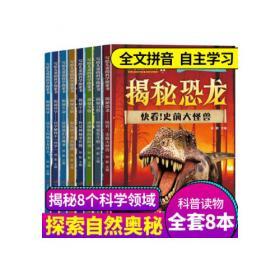 写给孩子的动物故事 淘气的小浣熊