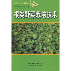 茄果类根菜类蔬菜栽培技术