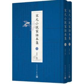 古体小说钞(全3册·精装繁体竖排)