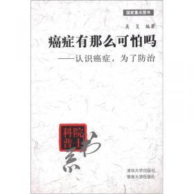 癌症(壮文版)/中华名医谈百病