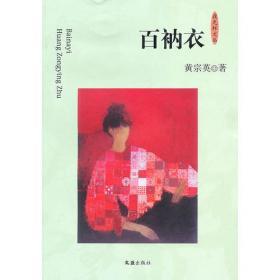 百衲本史记(线装、四函三十册、八开)