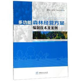 淡水森林湿地恢复技术 作者:徐庆高德强方建民姜春武张蓓蓓 著