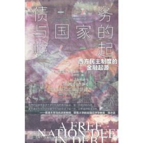 甲骨文丛书·狄德罗与自由思考的艺术
