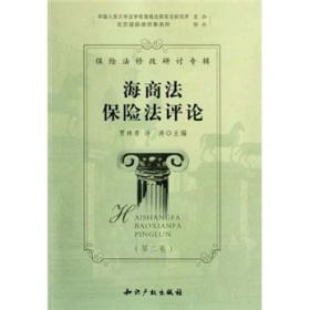 海商法保险法评论(第九卷)——中国保险法制建设研讨专辑