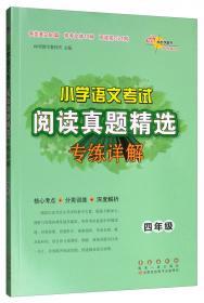 A+全程练考卷英语四年级21秋外研版
