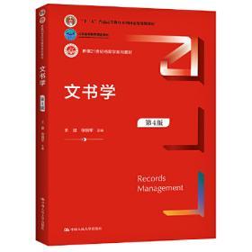 文书•政令•信息沟通:以唐宋时期为主