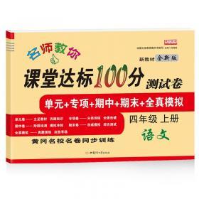 新版四年级下册语文暑假作业部编人教版4升5年级暑假衔接作业(复习+预习)