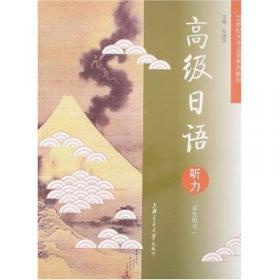 新编日语教程6(第三版·赠音频)