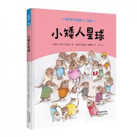 小矮人闯龙穴:外国现当代童话名著丛书