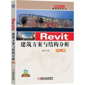 Revit建筑与结构设计