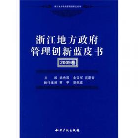 浙江省公共政策创新年度报告(2019—2020)