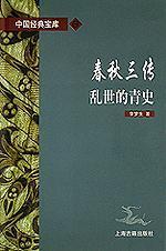中国古代文史经典读本:西厢记选评