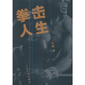 拳击运动教程
