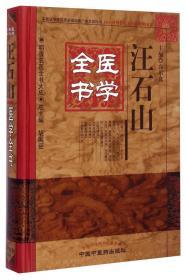 明清名医全书大成:吴昆医学全书