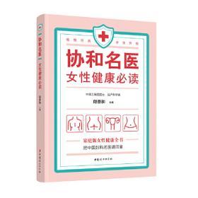 协和内科住院医师手册