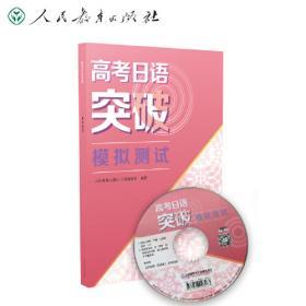 高考日语突破 知识运用