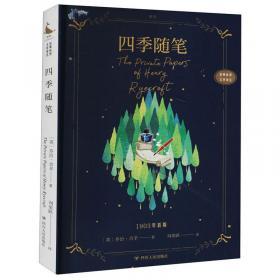 经典自然文学译丛:植物民俗与传说