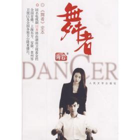 舞者之歌:邓肯自传