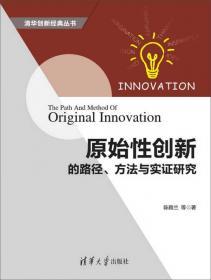 朴素式创新:节俭、灵活与突破式增长/清华创新经典丛书