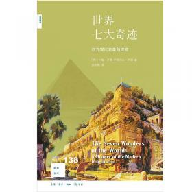 新知图书馆(第三辑):地球生命进化史