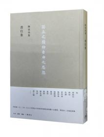 柳如是别传(套装全三册)陈寅恪耗时久、篇幅大、体例完备的著作,一部反映明末士人动态的史诗