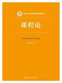 学校课程建设与综合化实施:基于北京市中小学的实践与探索