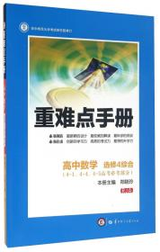 重难点手册:高中数学(选修4综合RJA)