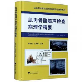 肌肉骨骼系统性检查